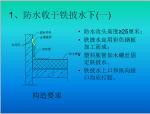 建筑工程细部做法与质量标准培训讲义PPT