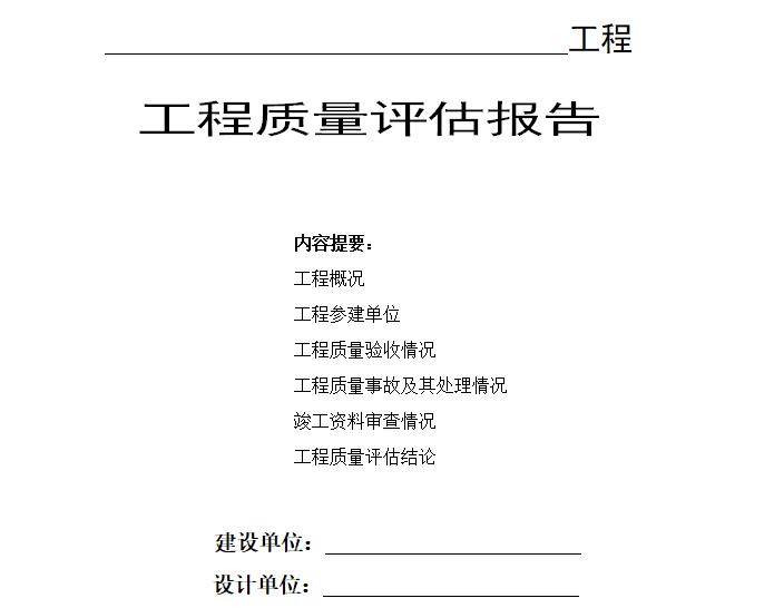 工程质量评估报告