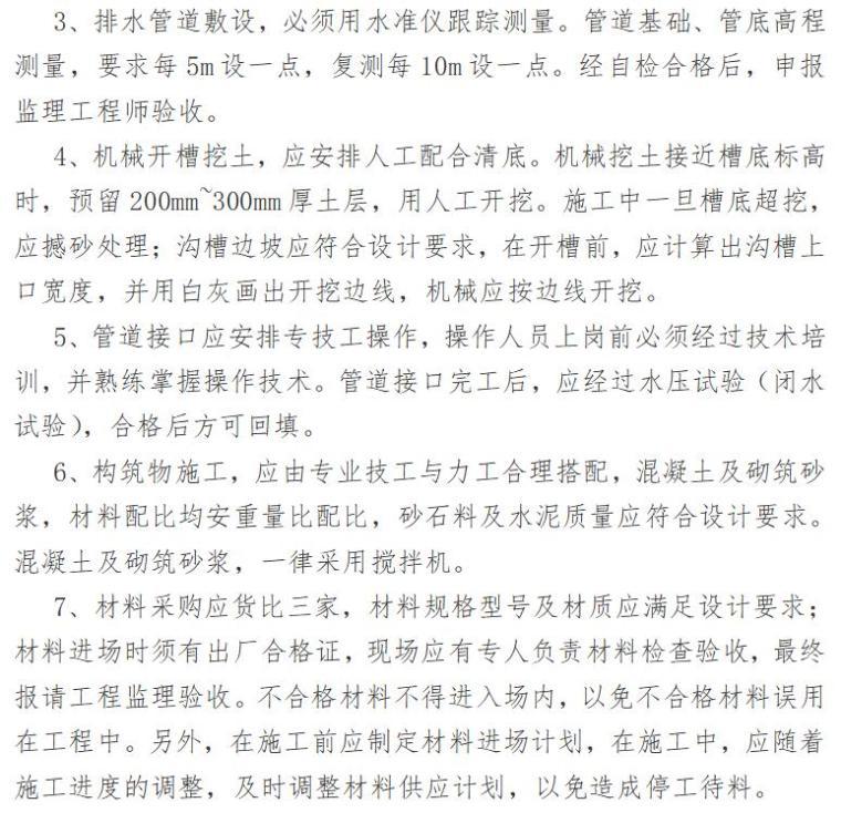 [沈阳市]运河水系综合治理工程监理大纲(共146页)_4