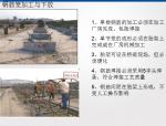 【中交】桥梁施工标准化管理与质量控制(共76页)