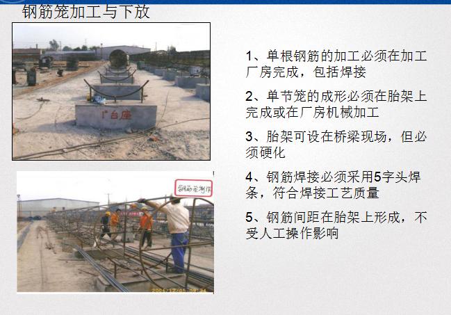 [中交]桥梁施工标准化管理与质量控制(共76页)