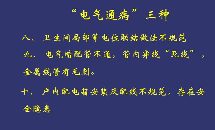 【讲义】住宅工程质量通病专项治理(共149页)_11