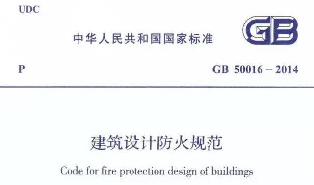 GB50016《建筑设计防火规范》中强制性条文汇总!