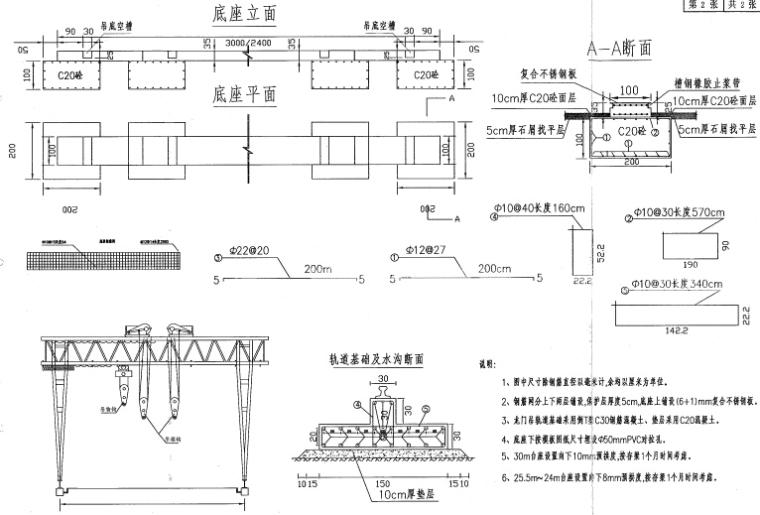 互通立交工程施工方案全套35篇(路基路面桩基,现浇箱梁便桥高支模)_9