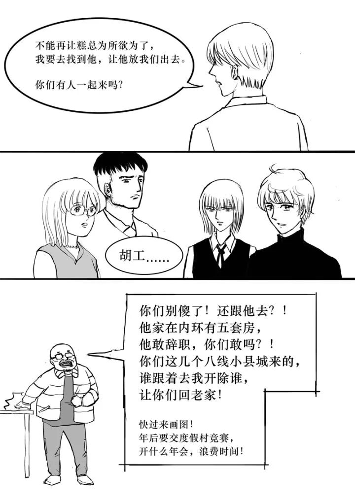 暗黑设计院の饥饿游戏_39