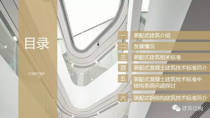 装配式建筑发展情况及技术标准介绍_2