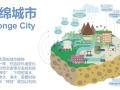 """""""海绵城市""""景观规划设计案例合集汇总整理!!!"""
