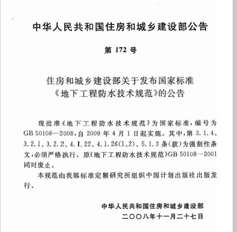 [全国]GB50108-2008++地下工程防水技术规范_1