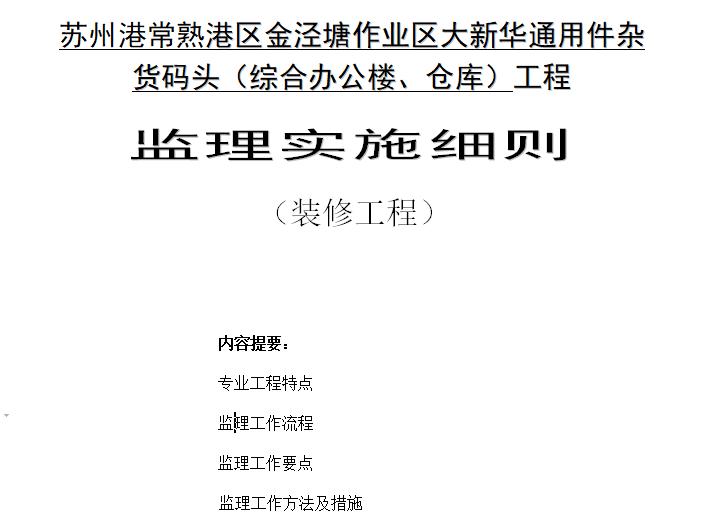 [装饰装修]苏州常熟港综合办公楼精装修监理细则(共38页)