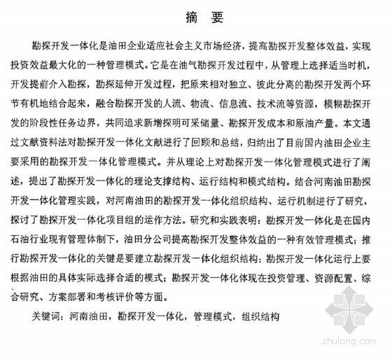 [硕士]河南油田勘探开发一体化管理模式研究[2010]