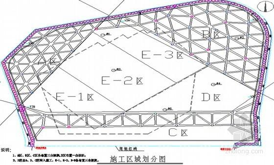 [福建]框架核心筒结构办公大楼工程土方工程施工方案(85页 附图)
