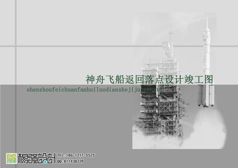 神舟飞船1-6号落点雕塑[纪念版]—杨强设计-00封面-神舟飞船1-6号落点雕塑【纪念版】—杨强设计第1张图片