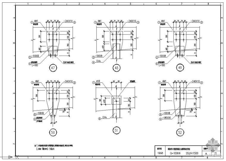 某联接件与钢筋混凝土斜梁联结节点构造详图(二)