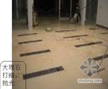 装饰装修工程地面石材铺贴施工工艺(大理石 花岗岩 附图)
