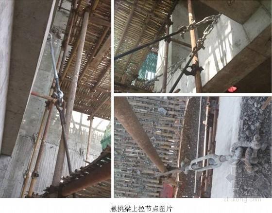 型钢悬挑钢管脚手架中圆钢拉杆施工应用总结