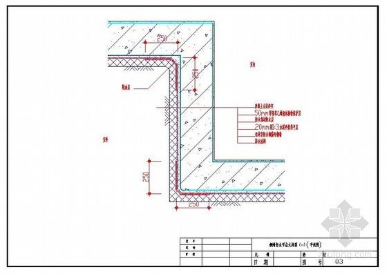 侧墙防水节点大样图(一)