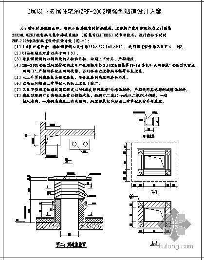 某住宅烟道变截面设计方案节点构造详图