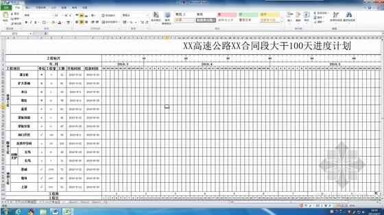EXCEL画横道图快捷方法(实用)