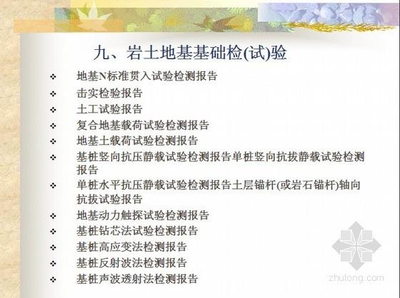 [广东]建筑工程竣工验收技术资料讲座