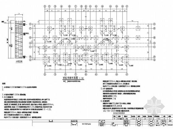 [浙江]地上六层框架结构住宅楼结构施工图
