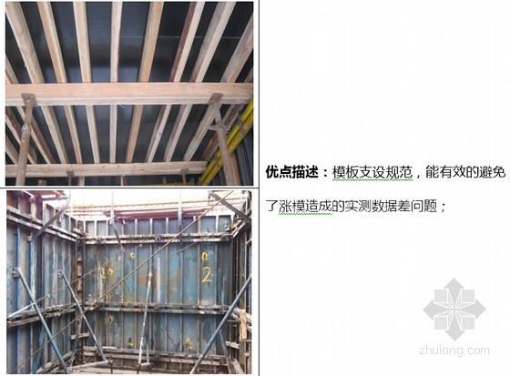 标杆企业建筑工程质量及安全文明施工优秀做法图集(90页 丰富图片)