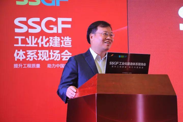 """SSGF工业化建造体系现场会""在东莞市举办_3"