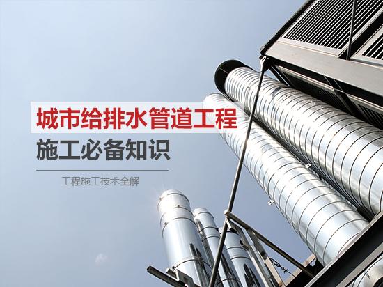 顶管施工/排水管沟/沟槽支护等市政给排水管道工程施工技术全解