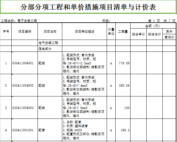 【广东】青少年教育展厅装修安装工程量清单实例(含施工图纸)_7
