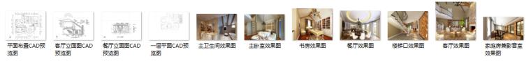 美式-复地爱伦坡别墅室内设计方案图(含效果图,施工图)-缩略图