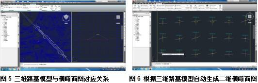 BIM技术在高速铁路设计中的应用_3