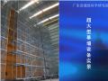 【广东】建筑幕墙工程质量控制要点、相关标准及法规(共163页)
