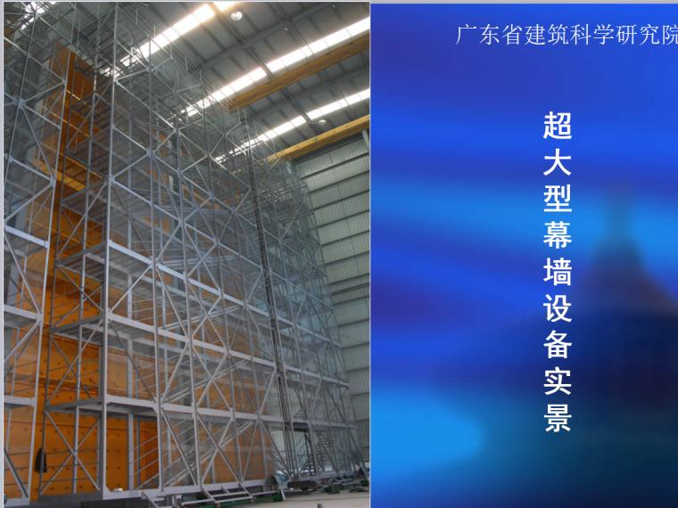[广东]建筑幕墙工程质量控制要点、相关标准及法规(共163页)