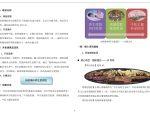 【四川】崇州花果山生态观光农业园区前期分析(规划设计文本)