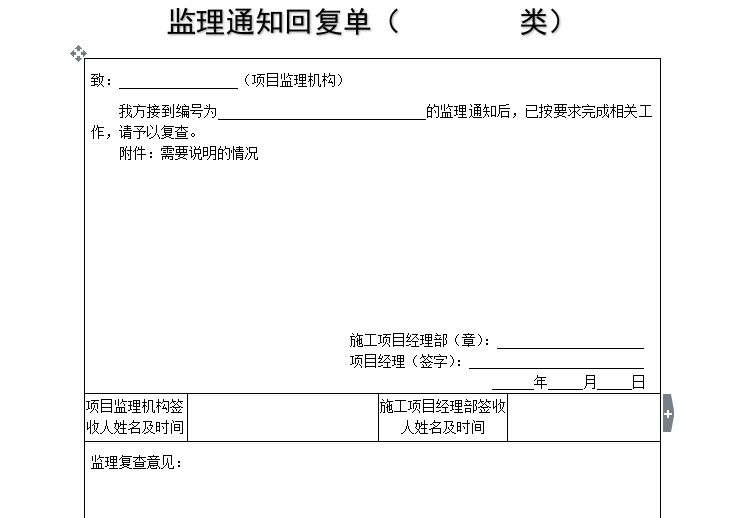 [B类表格]监理通知回复单