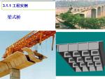 钢筋混凝土结构设计之三受弯构件正截面承载力计算