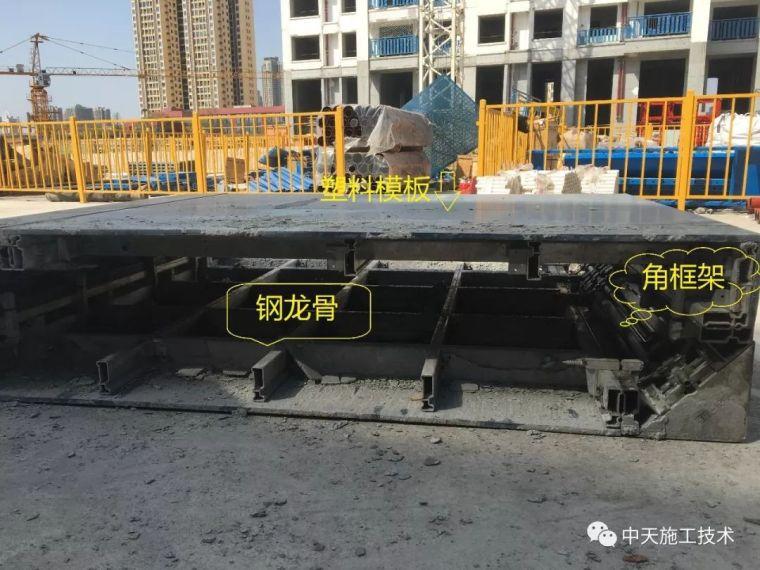 【技术亮点】中天六建筒模施工技术应用_2