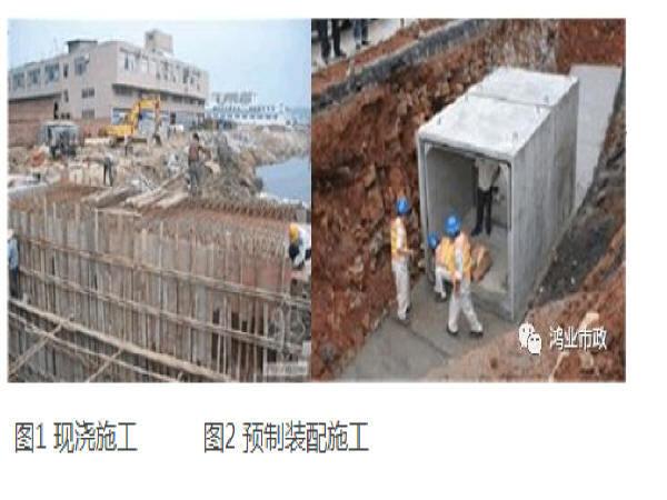 """""""装配式建筑""""建设地下市政综合管廊优点-Snap5"""