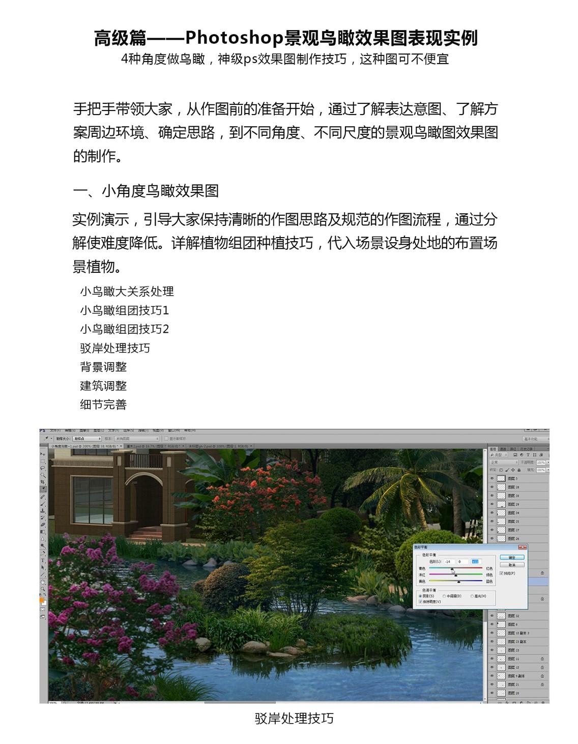 Photoshop景观效果图表现从入门到实战精讲,21个ps景观效果图表现常用工具+13个景观效果图局部处理+4种效果图场景风格转换+4种角度鸟瞰效果图制作!