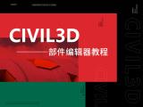Civil3D部件编辑器教程