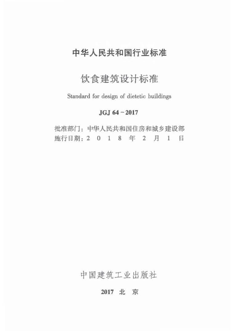 JGJ64-2017饮食建筑设计标准附条文