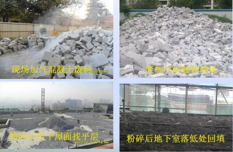 全国建筑业绿色施工示范工程支持性资料培训PPT(86页,附图较多)-节材与材料资源利用2