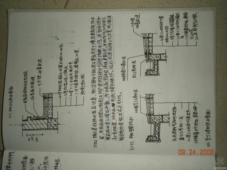 建筑构造复习资料(重点笔记+华工课堂拍摄笔记)_47