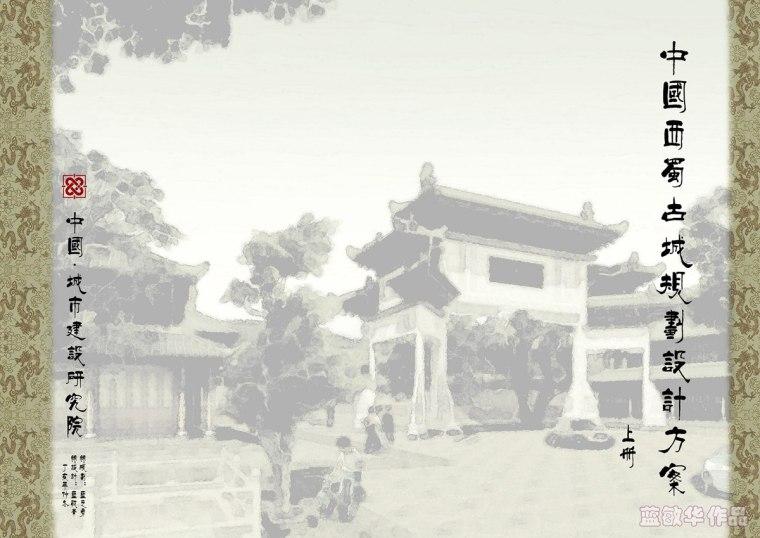 #我的年度作品秀#中国西蜀古城_1