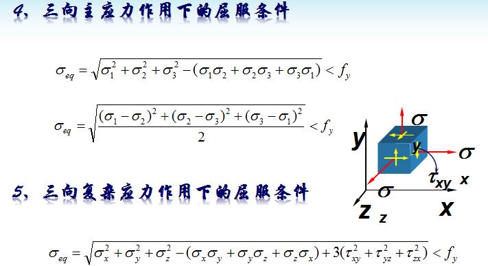 钢结构基本原理中课件_13