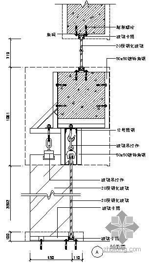 某吊挂式玻璃幕墙节点构造详图(二)(A剖面图)
