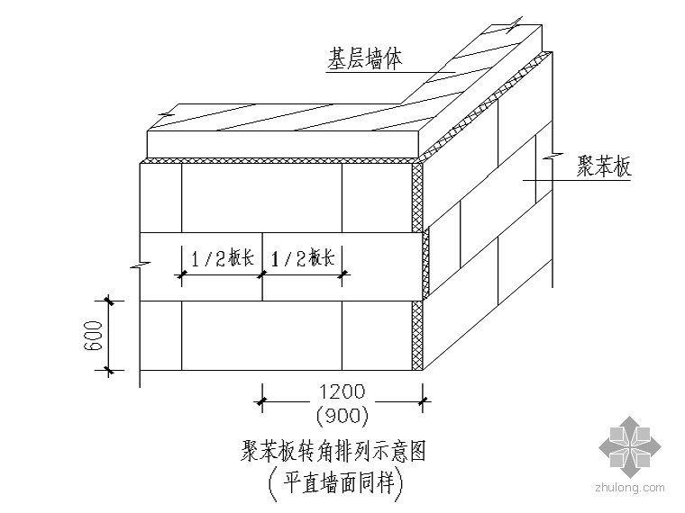 [图集]外墙聚苯板外保温建筑构造图集
