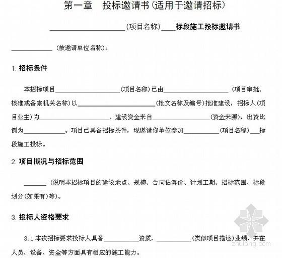 房屋建筑和市政工程标准施工招标文件范本(2010版)