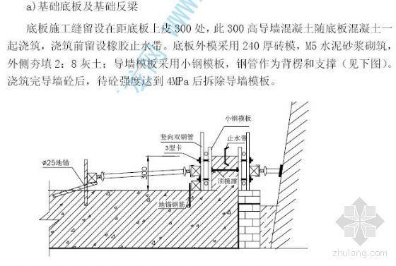 北京某大型高层综合建筑施工组织设计(高级公寓、办公楼、商业用房 创鲁班奖)