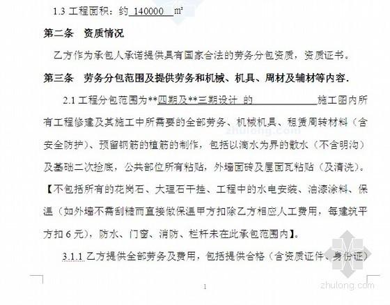 [重庆]2012年某土建工程劳务分包合同(施工劳务招标书)
