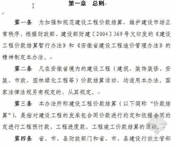 [安徽]建设工程价款结算暂行办法